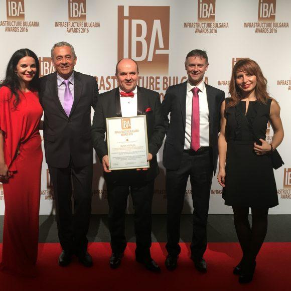 Награди за принос в развитието на инфраструктурата на България 2016 г.